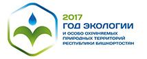 Год экологии в Башкирии